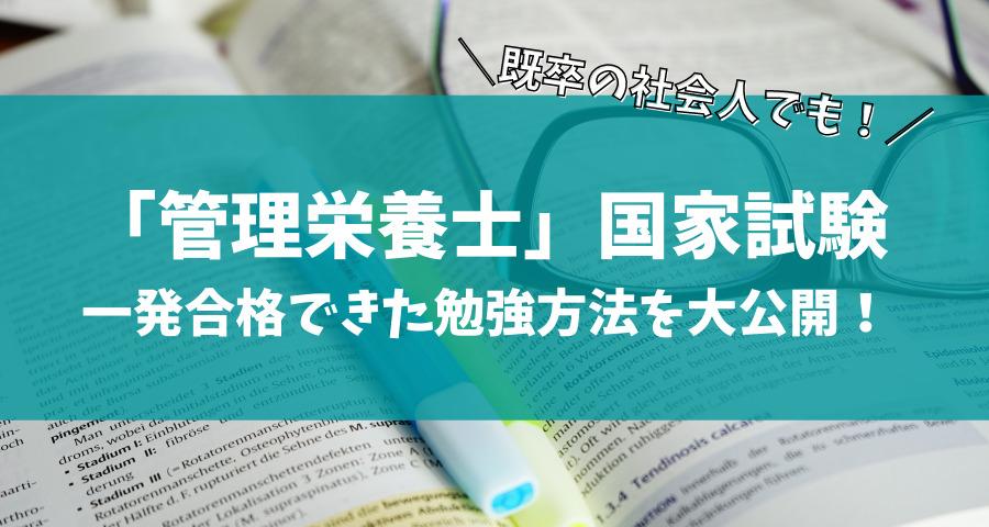 社会人でも管理栄養士試験に合格できた勉強方法【画像】