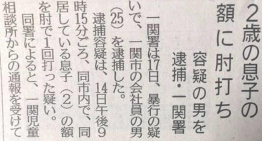 岩手県一関市虐待【画像】