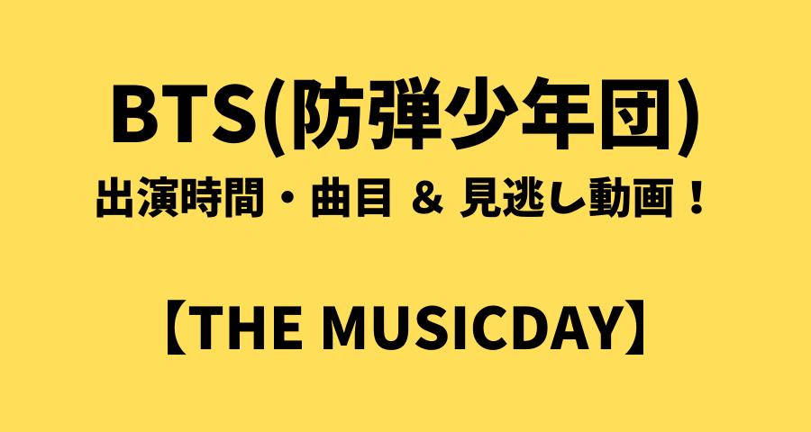 THEMUSICDAY BTS 2021タイムテーブル出演時間見逃し【画像】