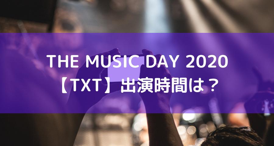 musicday2020txt出演時間【画像】