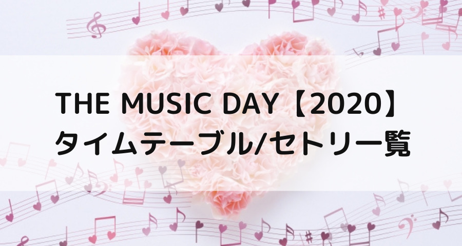 2020 者 the 出演 順番 day music