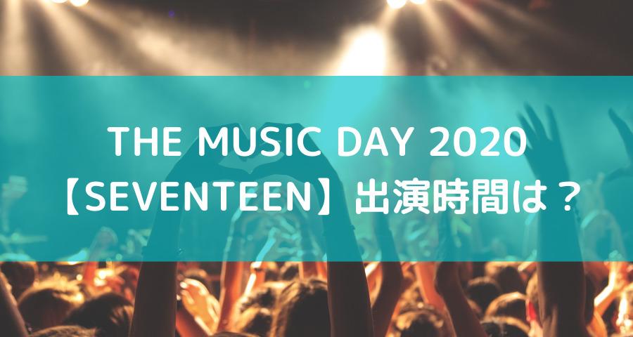 musicday2020seventeen出演時間【画像】