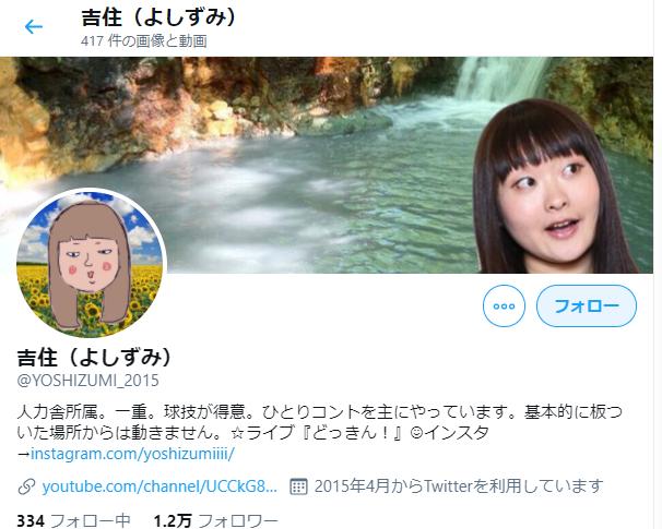 吉住(芸人)wikiプロフィール!Twitter【画像】