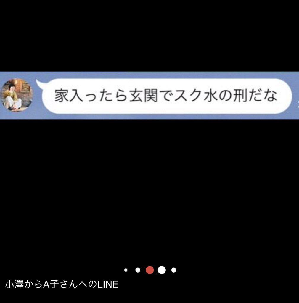小澤廉の元JK恋人(彼女)A子名前やLINE顔画像