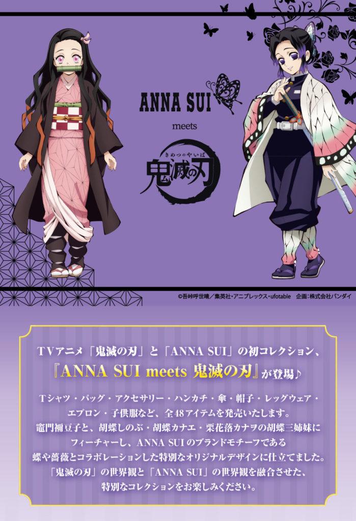 鬼滅の刃×アナスイ(ANNA SUI)コラボ予約売り切れ販売情報【画像】