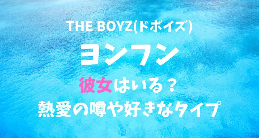 THE BOYZ(ドボイズ)ヨンフンの彼女と熱愛や好きなタイプ 【画像】