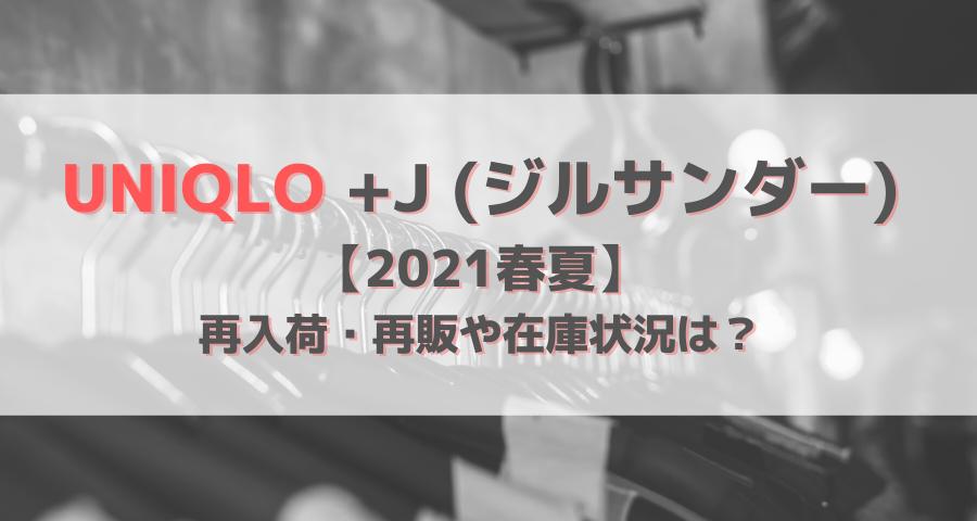 ユニクロのプラスJジルサンダー2021春 再入荷・再販や在庫状況【画像】
