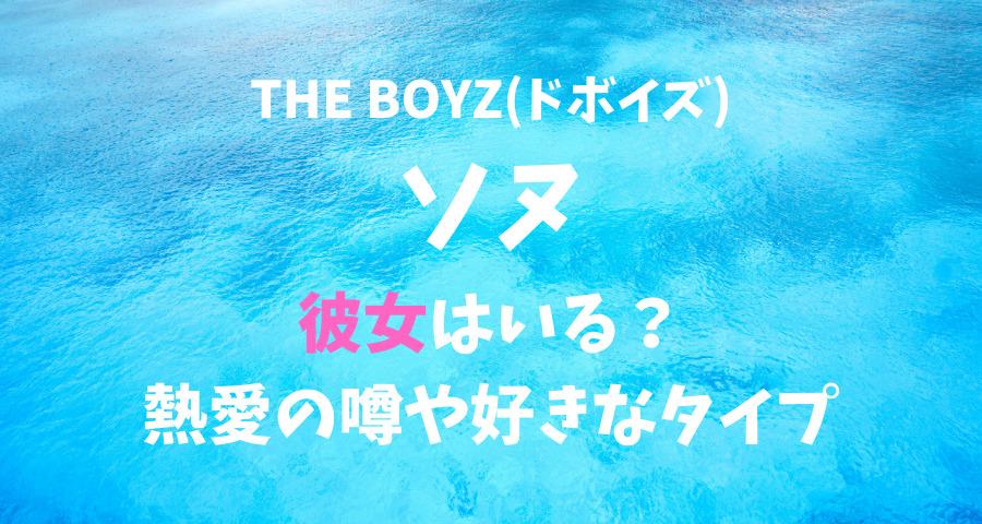 THE BOYZ(ドボイズ)ソヌの彼女と熱愛や好きなタイプ 【画像】