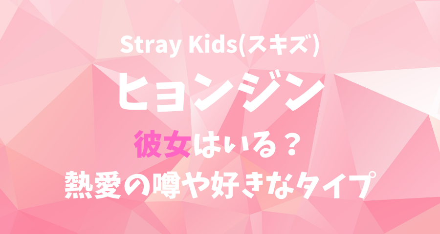 StrayKids(スキズ)ヒョンジンの彼女(恋人)と熱愛の噂や好きなタイプ 【画像】