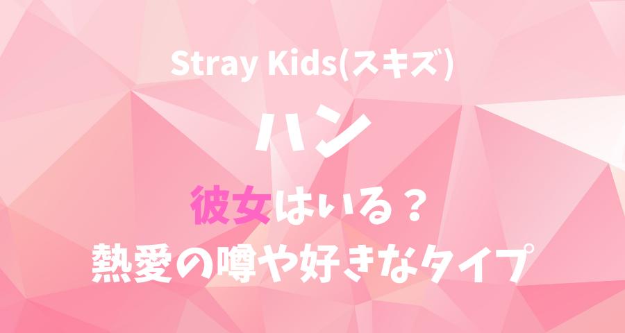 StrayKids(スキズ)ハンの彼女(恋人)と熱愛の噂や好きなタイプ 【画像】