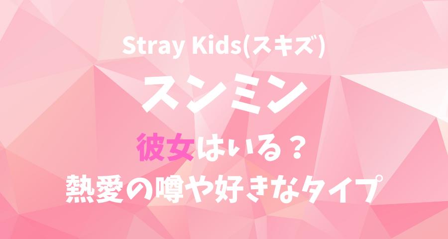 StrayKids(スキズ)スンミンの彼女(恋人)と熱愛の噂や好きなタイプ 【画像】