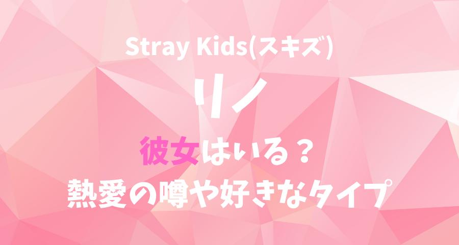 StrayKids(スキズ)リノの彼女(恋人)と熱愛の噂や好きなタイプ 【画像】