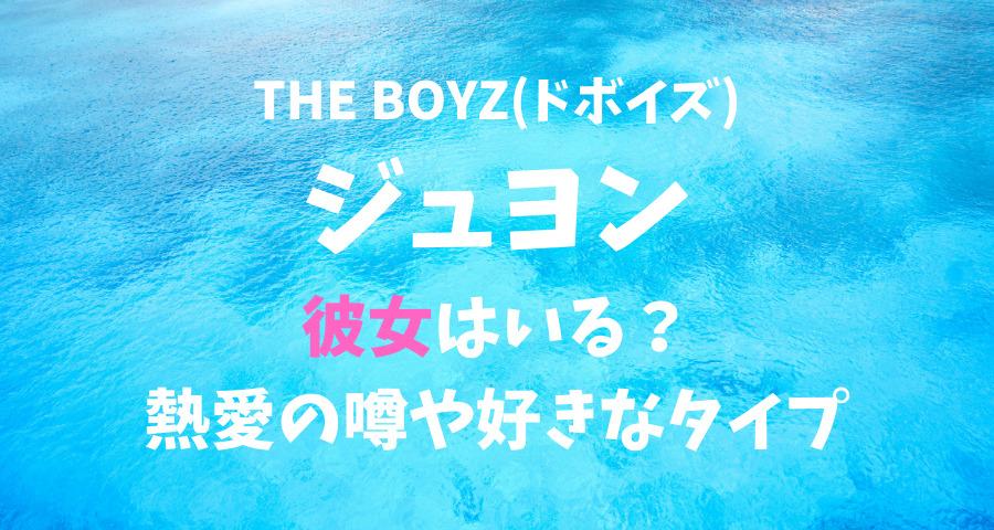 THE BOYZ(ドボイズ)ジュヨンの彼女と熱愛や好きなタイプ 【画像】