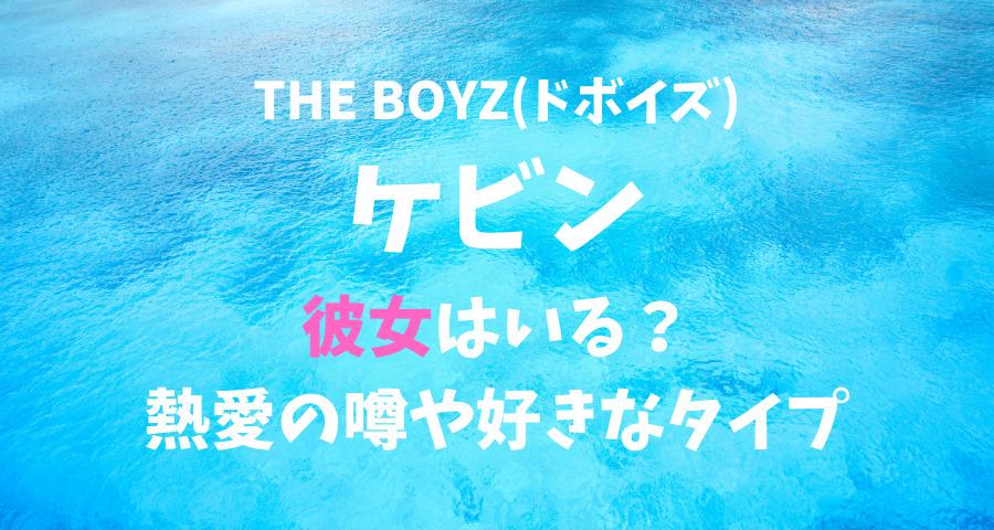 THE BOYZ(ドボイズ)ケビンの彼女と熱愛や好きなタイプ 【画像】
