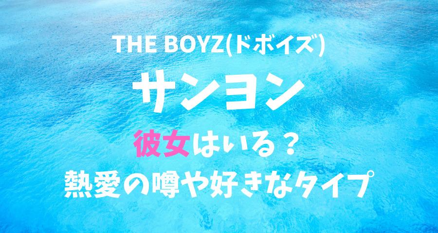 THE BOYZ(ドボイズ)サンヨンの彼女と熱愛や好きなタイプ 【画像】