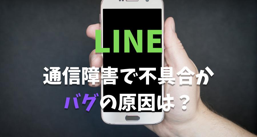 LINEバグ2021不具合の原因は?【画像】