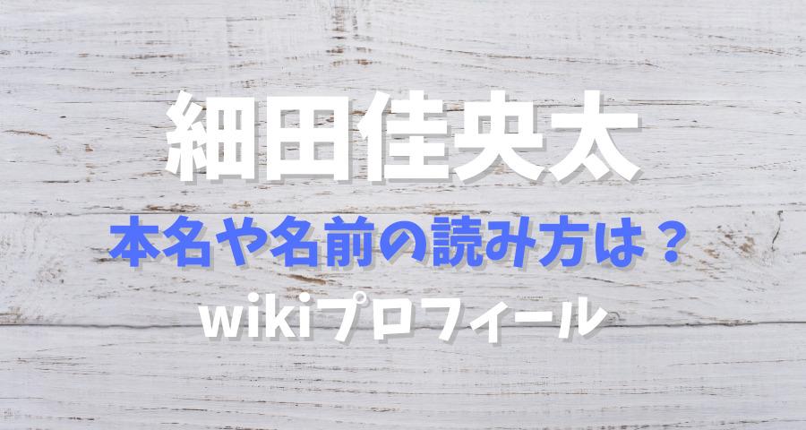 細田佳央太の本名や名前の読み方!wikiプロフィール【画像】