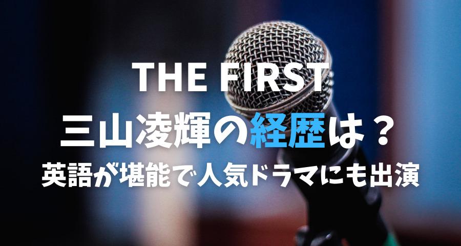 三山凌輝の経歴!英語堪能で人気ドラマ出演【画像】