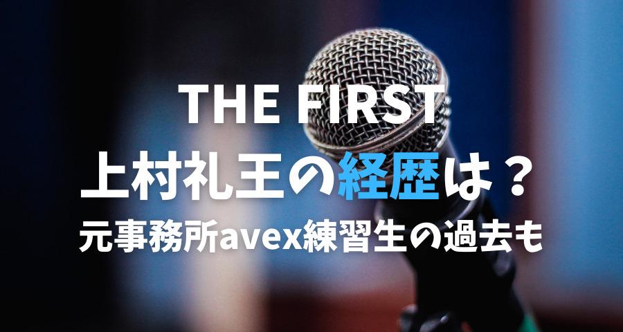 上村礼王の経歴はエイベックスavex練習生【画像】