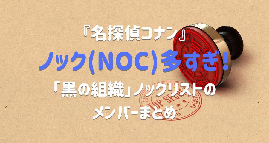 黒の組織ノック多すぎ!ノックリストメンバー名探偵コナン【画像】