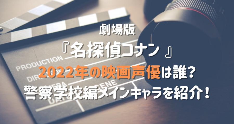 コナン映画2022年の声優は?警察学校キャラクター【画像】