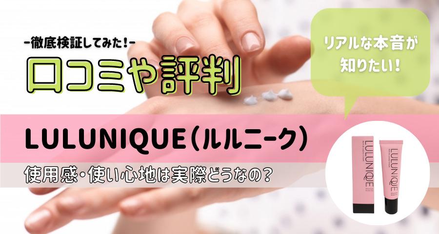 LULUNIQUEルルニーク口コミや評判【画像】