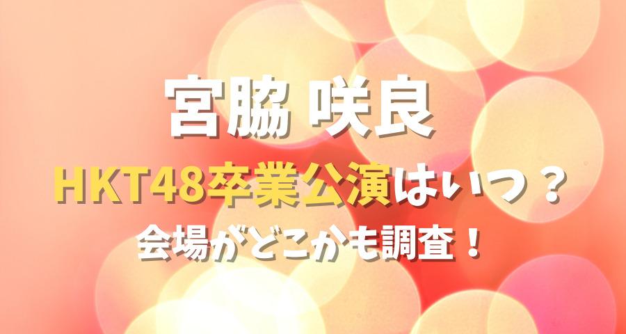 宮脇咲良卒業公演いつどこでやる?オンライン?【画像】