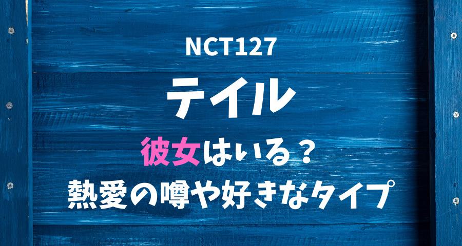 NCT127テイルの彼女と熱愛や好きなタイプ 【画像】
