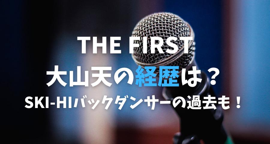 大山天の経歴はSKI-HIバックダンサー【画像】