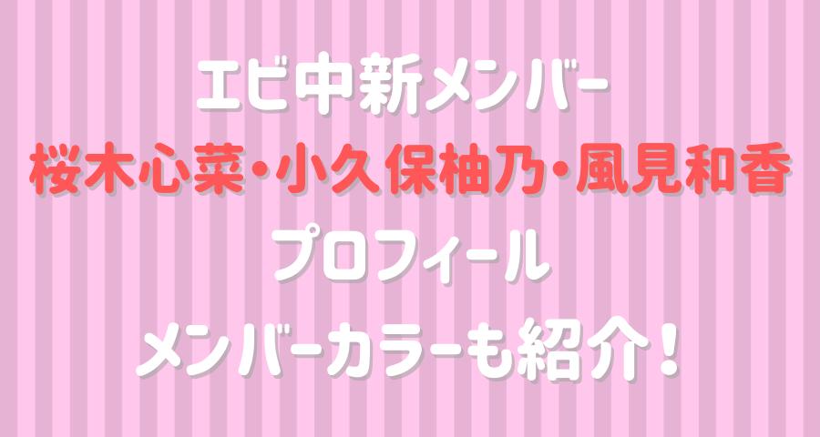 エビ中新メンバー桜木心菜小久保柚乃風見和香プロフィールやメンバーカラー【画像】