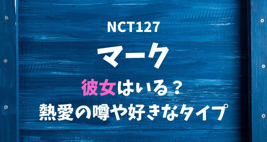 NCT127マークの彼女と熱愛や好きなタイプ 【画像】