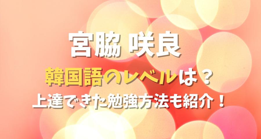 宮脇咲良韓国語のレベルは?上達した勉強方法!【画像】