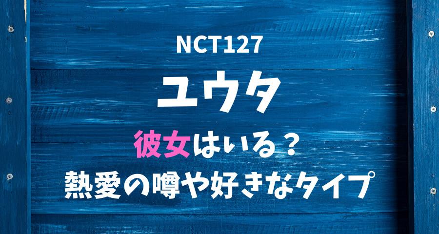 NCT127ユウタの彼女と熱愛や好きなタイプ 【画像】