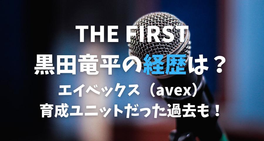 黒田竜平の経歴はエイベックス育成ユニット【画像】