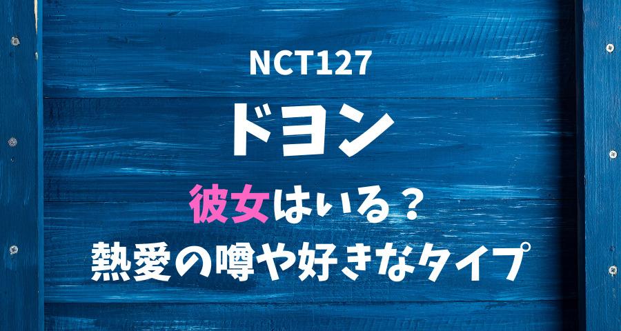 NCT127ドヨンの彼女と熱愛や好きなタイプ 【画像】