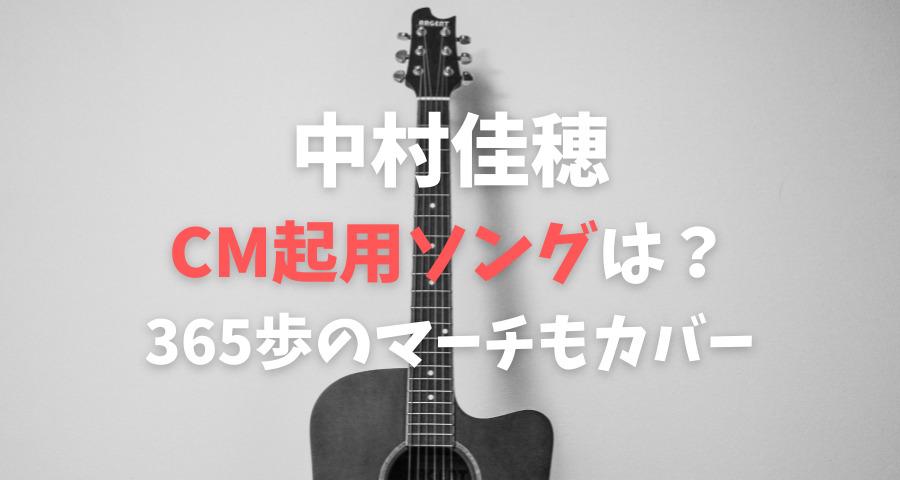 中村佳穂CMソング365歩のマーチカバー【画像】