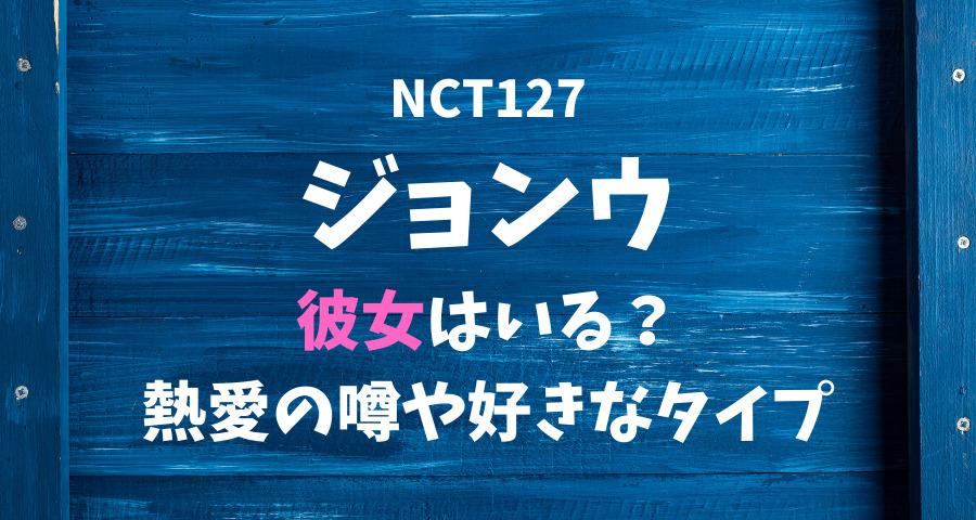 NCT127ジョンウの彼女と熱愛や好きなタイプ 【画像】