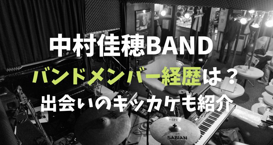 中村佳穂BANDバンドメンバー経歴や出会いのきっかけ【画像】