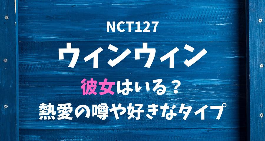 NCT127ウィンウィンの彼女と熱愛や好きなタイプ 【画像】