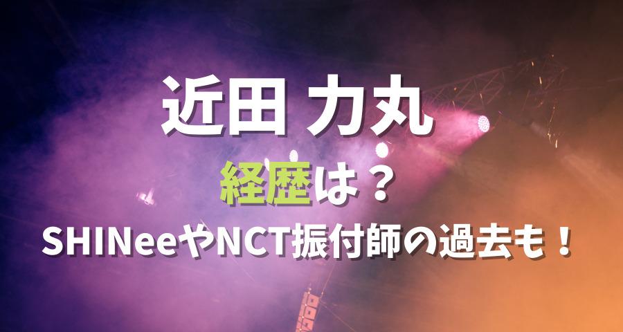 近田力丸の経歴はSHINeeやNCT振付師【画像】