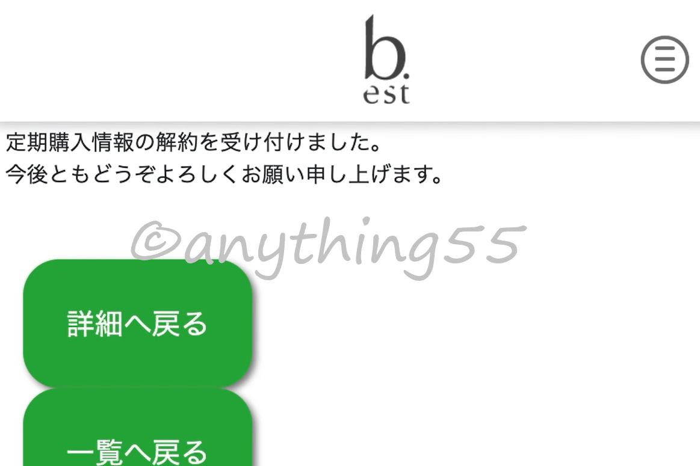 b.est ビーエストシャンプーは解約できない?電話やメールの注意点や条件を簡単に解説!