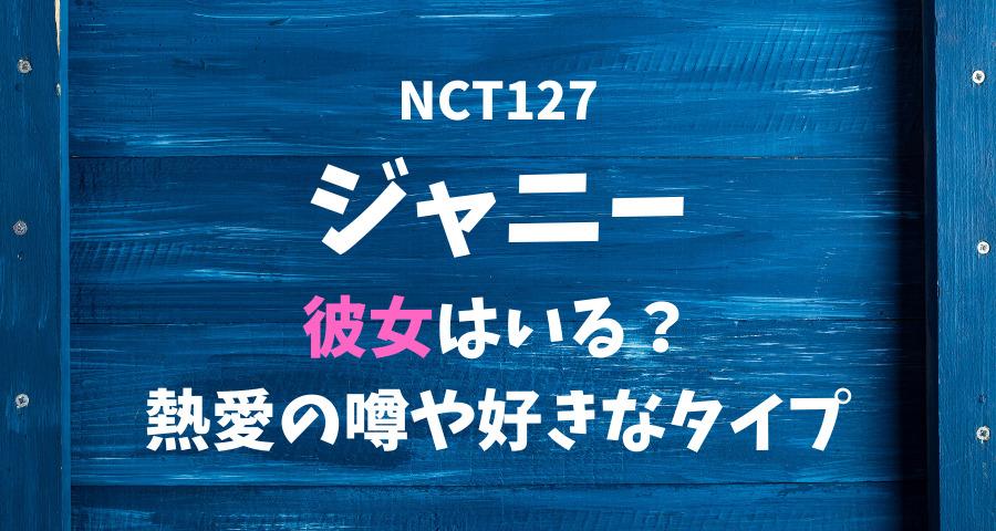 NCT127ジャニーの彼女と熱愛や好きなタイプ 【画像】