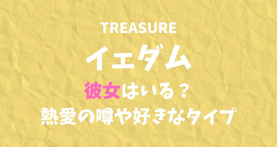 TREASUREイェダムの彼女と熱愛や好きなタイプ 【画像】