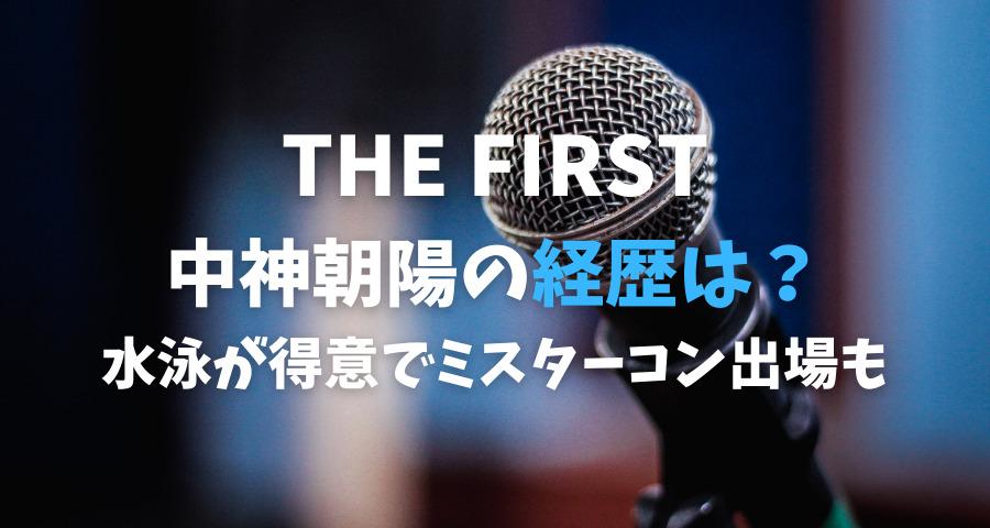 中神朝陽の経歴は水泳が得意でミスターコン出場【画像】
