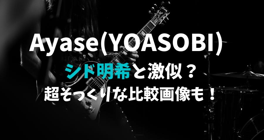 YOASOBIのAyaseとシド明希が似てる?そっくりな比較画像【画像】