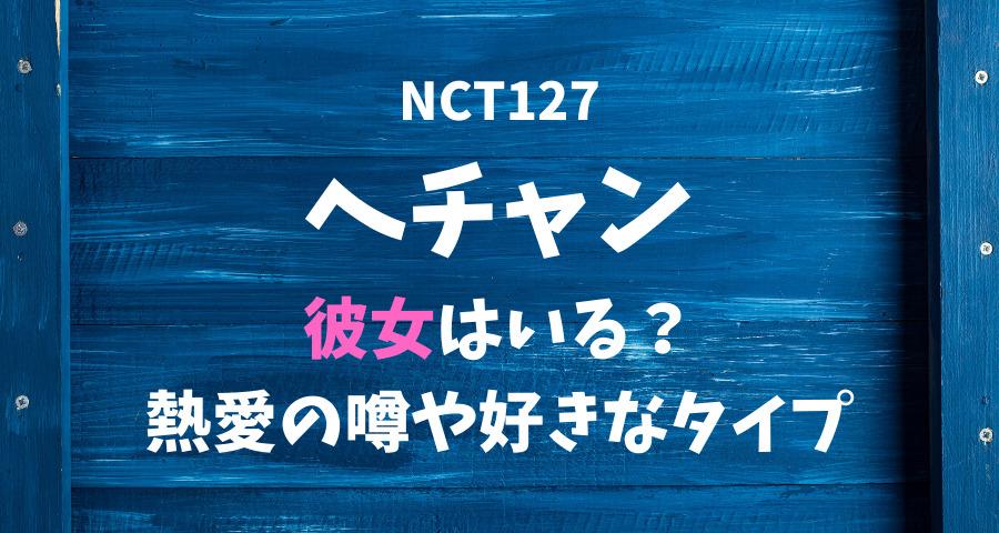 NCT127ヘチャンの彼女と熱愛や好きなタイプ 【画像】