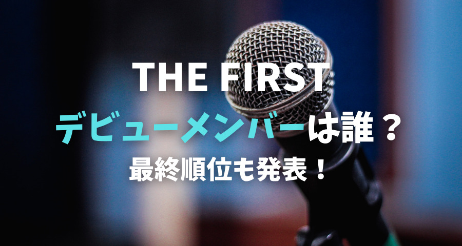 THE FIRSTオーディションデビューメンバー【画像】
