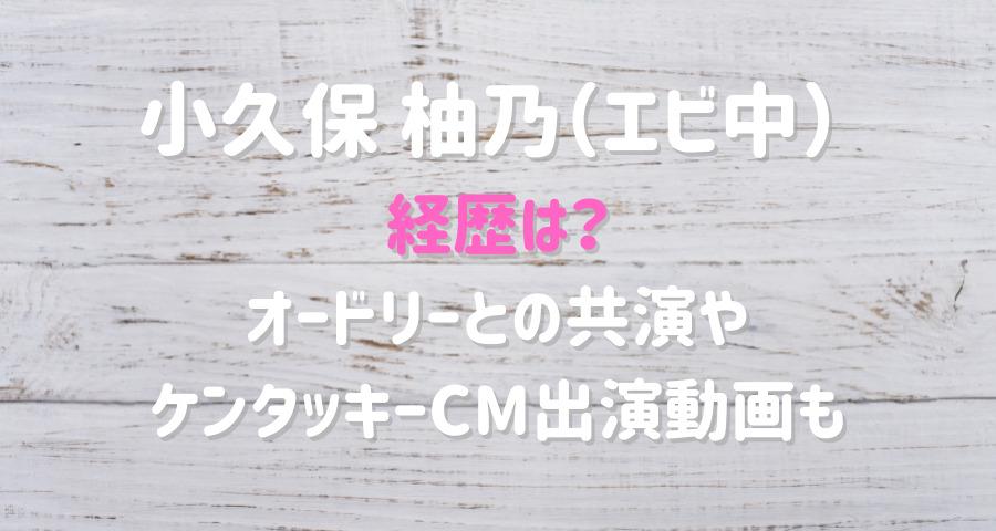 小久保柚乃の経歴オードリーとの共演やケンタッキーCM出演動画【画像】
