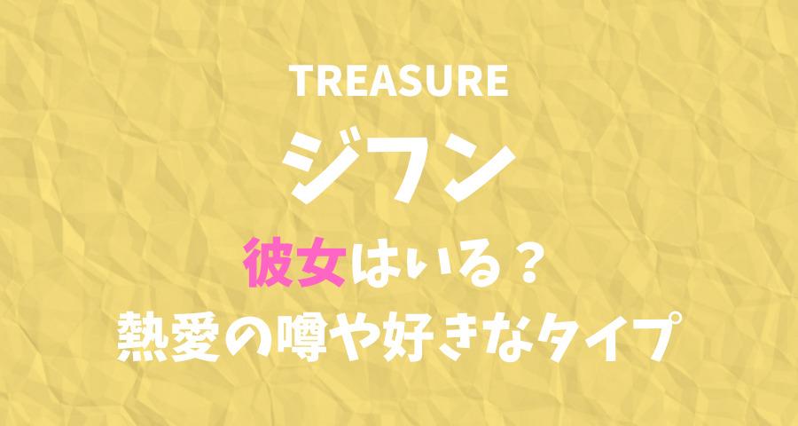 TREASUREジフンの彼女と熱愛や好きなタイプ 【画像】