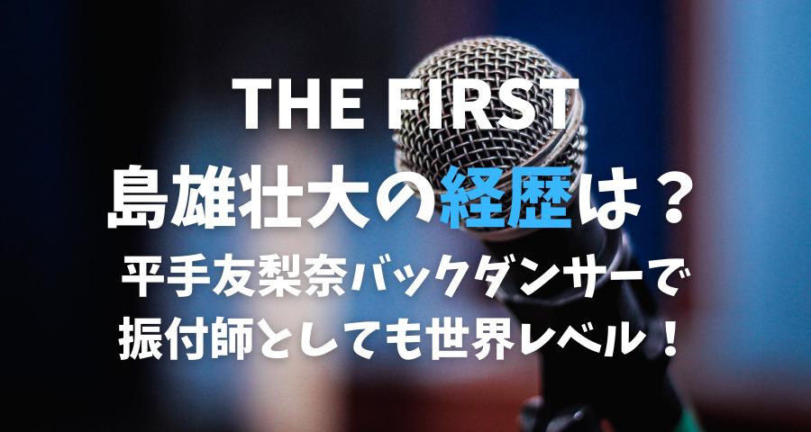 島雄壮大の経歴は平手友梨奈のバックダンサーで振付師【画像】